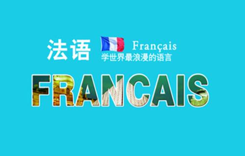 石家庄法语暑假班